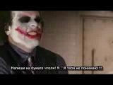 Джокер на допросе у Бэтмена. Меня почему-то рассмешило.